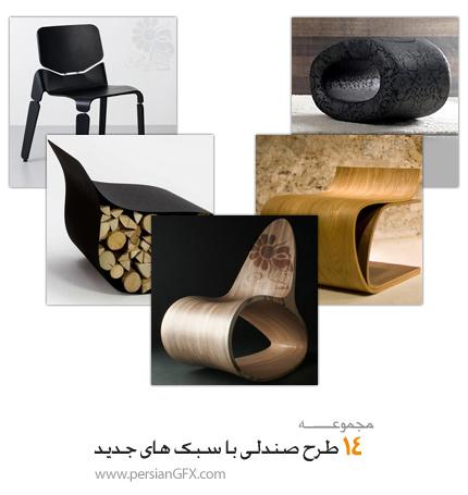 14 طرح صندلی با سبک های جدید