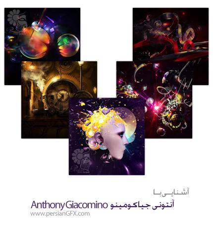 آشنایی با هنرمندان مطرح گرافیک دیجیتال جهان، آنتونی جیاکومینو - Anthony Giacomino