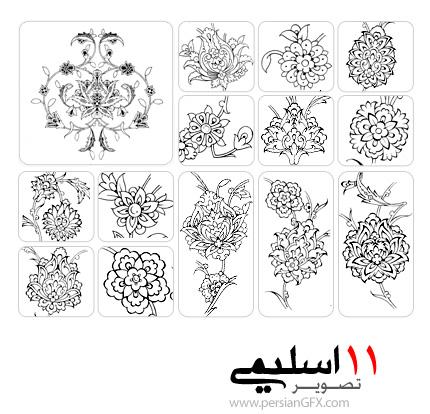 مجموعه هنر اسلیمی شماره پانزده - Eslimi Art 15