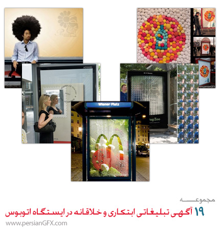 19 آگهی تبلیغاتی ابتکاری و خلاقانه در ایستگاه اتوبوس