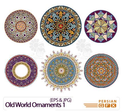 طرح های تزیینی قدیمی جهان شماره یک -Old World Ornaments 01