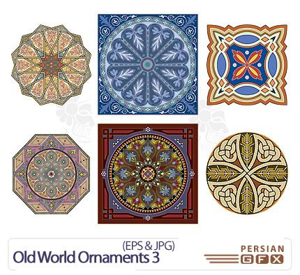 طرح های تزیینی قدیمی جهان شماره سه - Old World Ornaments 03