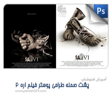 آموزش گام به گام ایجاد یک پوستر سینمایی، پوستر فیلم اره