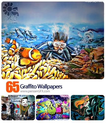 مجموعه تصاویر پس زمینه نقاشی روی دیوار - Graffito Wallpapers