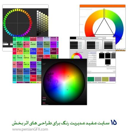 15 سایت مفید مدیریت رنگ جهت خلق طراحی های اثر بخش