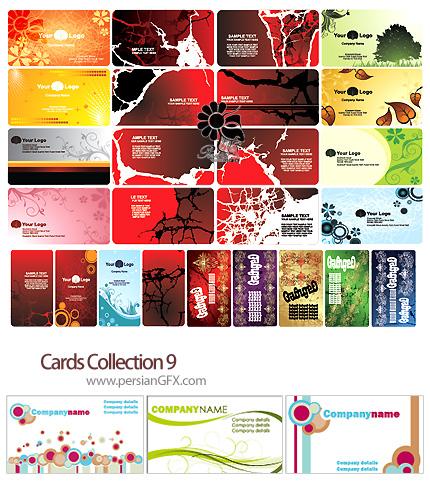 مجموعه کارت ویزیت های زیبا شماره نه - Cards Collection 09