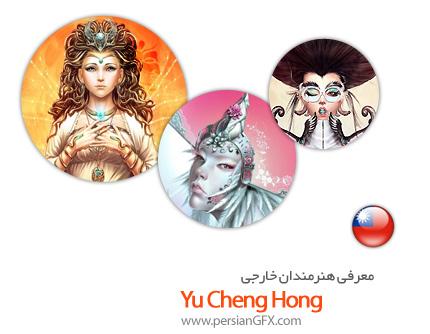 معرفی هنرمندان خارجی Yu Cheng Hong از کشور تایوان به همراه مجموعه آثار