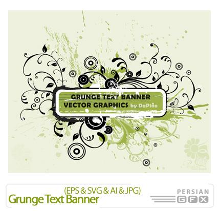 وکتور بنرنوشته کثیف - Grunge Text Banner