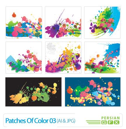 مجموعه تصاویر وکتور لکه های هنری شماره سه - Patches Of Color 03