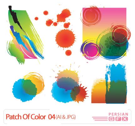 مجموعه تصاویر وکتور لکه های هنری شماره چهار - Patches Of Color 04