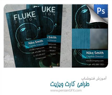 آموزش فتوشاپ طراحی کارت ویزیت