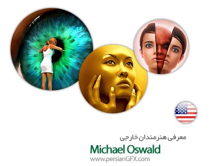 معرفی هنرمندان خارجی Michael Oswald از کشور آمریکا به همراه مجموعه آثار