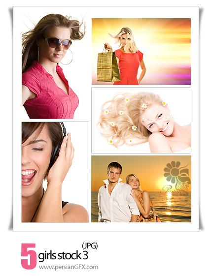 تصاویر دختران زیبا شماره سه - 03 Girls Stock