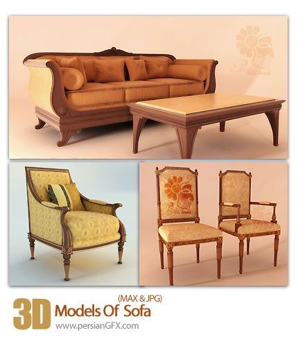 فایل های آماده سه بعدی، مبلمان - 3D Models Of Sofa