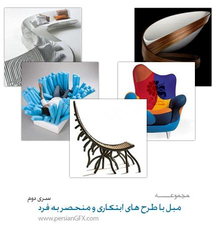 نمونه های منحصر به فرد مبل با طراحی های زیبا: بخش دوم | PersianGFX ...نمونه های منحصر به فرد مبل با طراحی های زیبا: بخش دوم