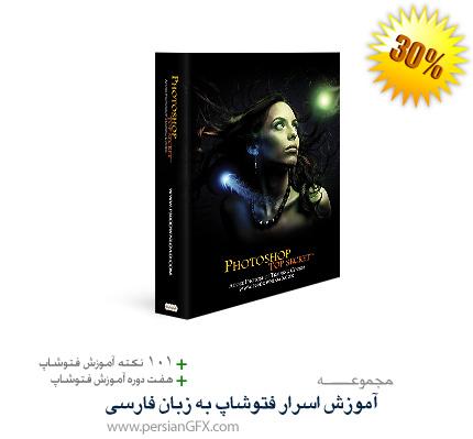 آموزش اسرار فتوشاپ به زبان فارسی  Photoshop Top Secret