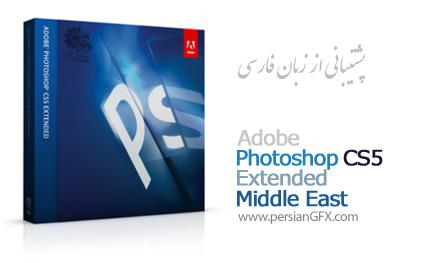 دانلود آخرین نسخه فتوشاپ Adobe Photoshop CS5 Extended 12 ME با قابلیت تایپ فارسی
