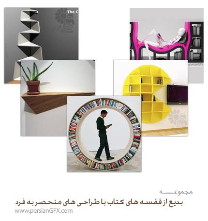 مجموعه ای بدیع از قفسه های کتاب با طراحی های منحصر به فرد
