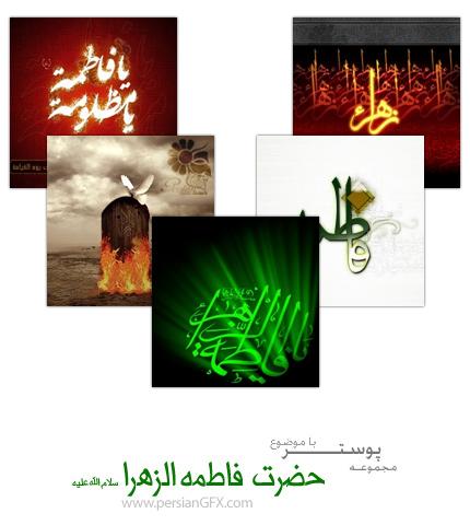 مجموعه طرح های گرافیکی با موضوع حضرت فاطمه زهرا سلام الله علیها