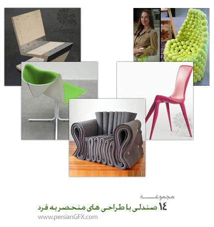 14 صندلی با طراحی های منحصر به فرد