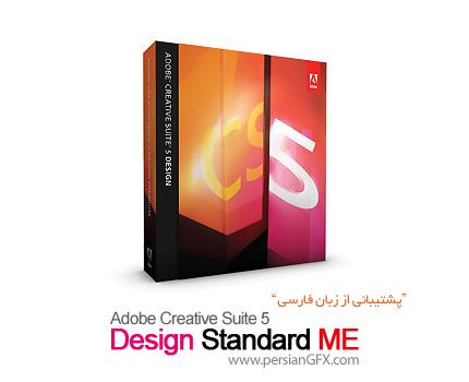 مجموعه نرم افزارهای ادوبی با پشتیبانی از زبان فارسی - Adobe CS5 Standard Design ME