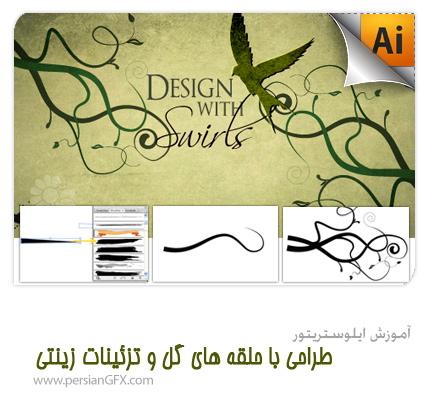 آموزش ایلوستریتور طراحی حلقه های گل و تزئینات زینتی در Illustrator