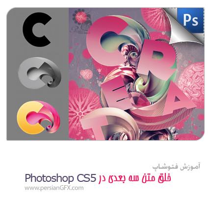 آموزش فتوشاپ CS5 - خلق متن سه بعدی در Photoshop CS5