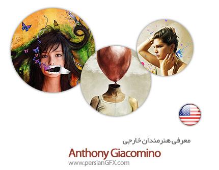 معرفی هنرمندان خارجی Anthony Giacomino از کشورآمریکا به همراه مجموعه آثار