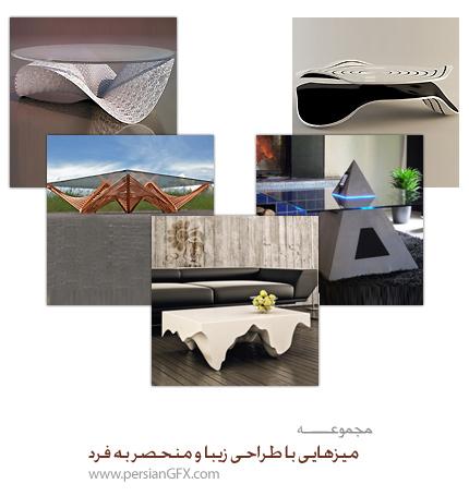 میزهایی با طراحی زیبا و منحصر به فرد