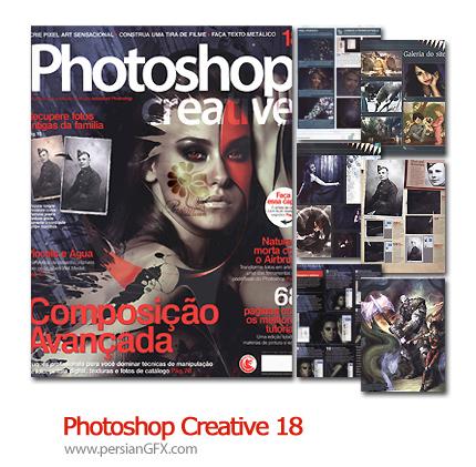 مجله آموزش فوتوشاپ - Photoshop Creative 18