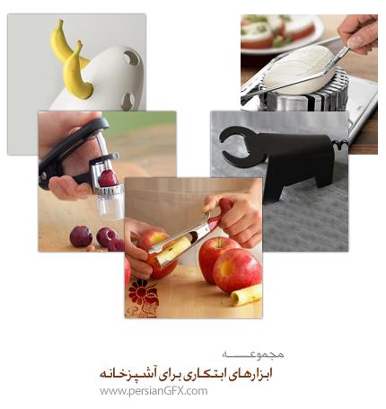 ابزارهای ابتکاری برای آشپزخانه