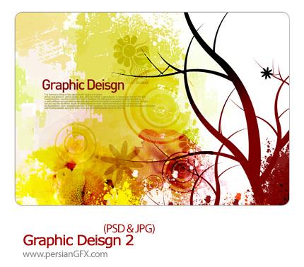 تصویر لایه باز، گرافیکی شماره دو - Graphic Deisgn 02