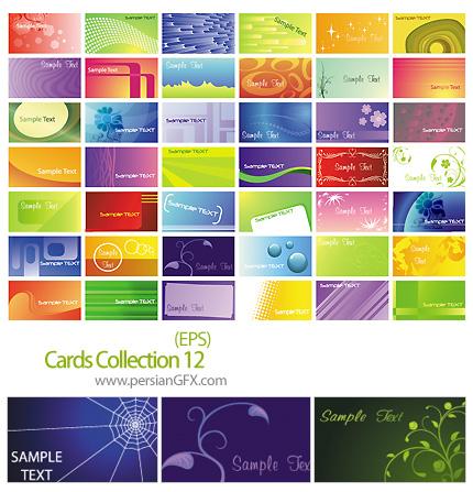 مجموعه کارت ویزیت های زیبا شماره دوازده - Cards Collection 12