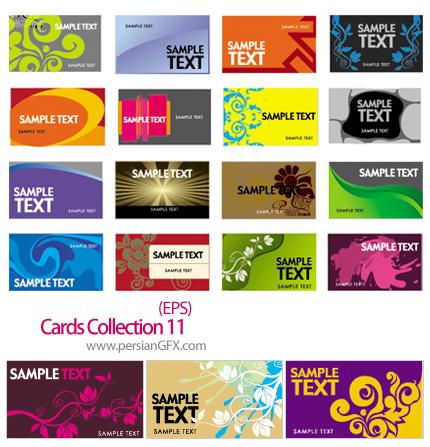 مجموعه کارت ویزیت های زیبا شماره یازده - Cards Collection 11