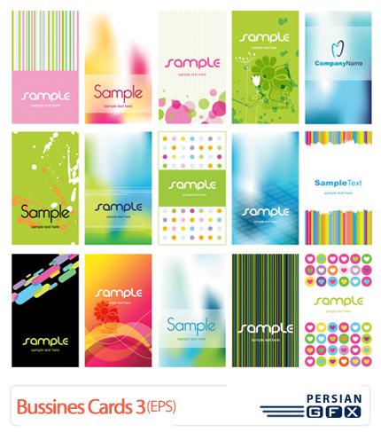 مجموعه کارت ویزیت های وکتور - Bussines Cards 03