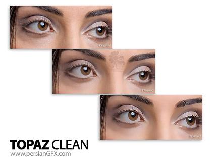 پاک سازی تصاویر با Topaz Clean 3.0.1