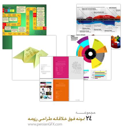 24 نمونه فوق خلاقانه طراحی رزومه