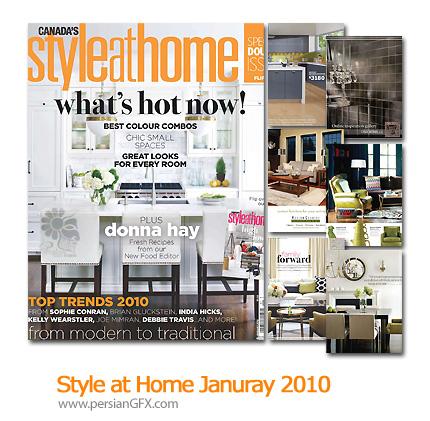 مجله طراحی دکوراسیون، طراحی داخلی - Style at Home Januray 2010