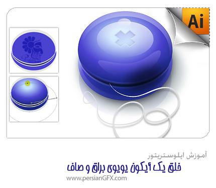 آموزش ایلوستریتور- خلق یک آیکون یویوی براق و صاف