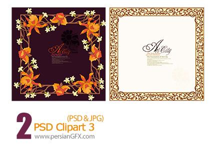 تصویر لایه باز هنری، فرم شماره سه - PSD Clipart 03
