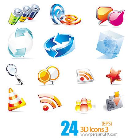 آیکون های جذاب سه بعدی شماره سه - 3D Icons 03