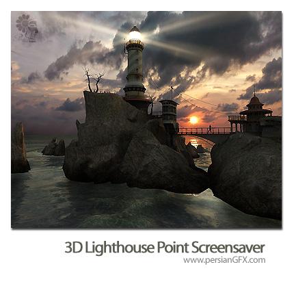 فانوس دریایی زیبا 3D Lighthouse Point Screensaver 1.1