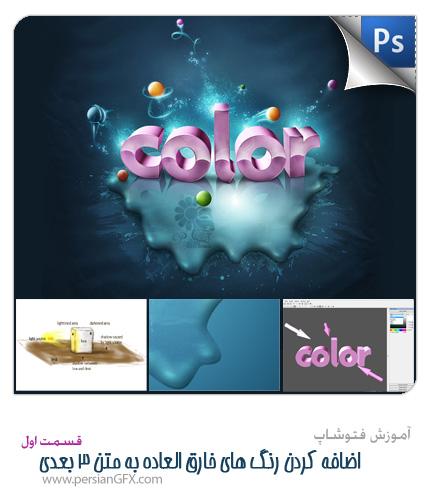 آموزش فتوشاپ - اضافه کردن رنگ های خارق العاده به متن 3 بعدی- قسمت اول