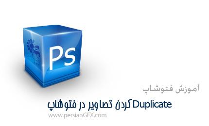 آموزش فتوشاپ - کپی  یا Duplicate کردن تصاویر در فتوشاپ