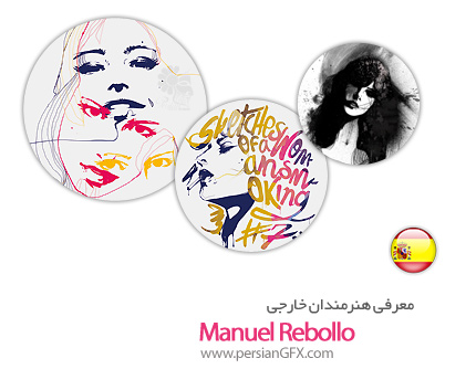 معرفی هنرمندان خارجی Manuel Rebollo از کشور اسپانیا به همراه مجموعه آثار