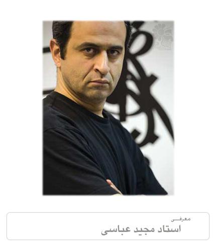 استاد مجید عباسی