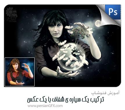 آموزش فتوشاپ - ترکیب یک سیاره ی شفاف با یک عکس