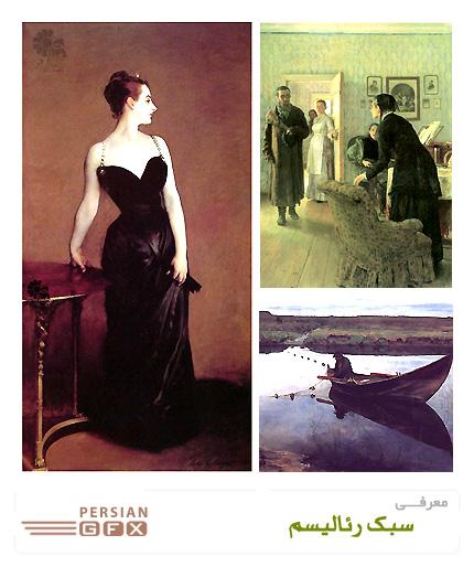 معرفی سبک هنری، رئالیسم Realism