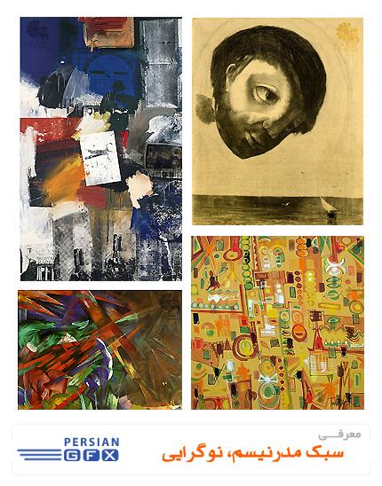 معرفی سبک هنری، مدرنیسم نوگرایی Modernism