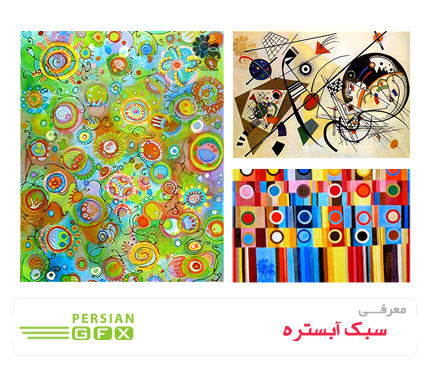 معرفی سبک هنری، آبستره Abstract